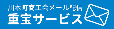 川本町商工会メール配信 重宝サービス