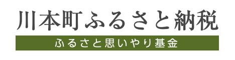 川本町ふるさと納税 ふるさと思いやり基金
