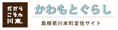 かわもとぐらし 島根県川本町定住サイト